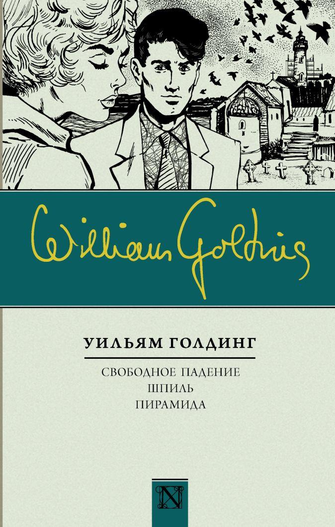 Уильям Голдинг - Свободное падение. Шпиль. Пирамида обложка книги