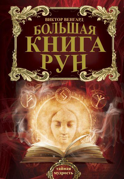 Большая книга Рун - фото 1
