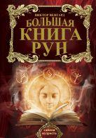Венгард Виктор - Большая книга Рун' обложка книги