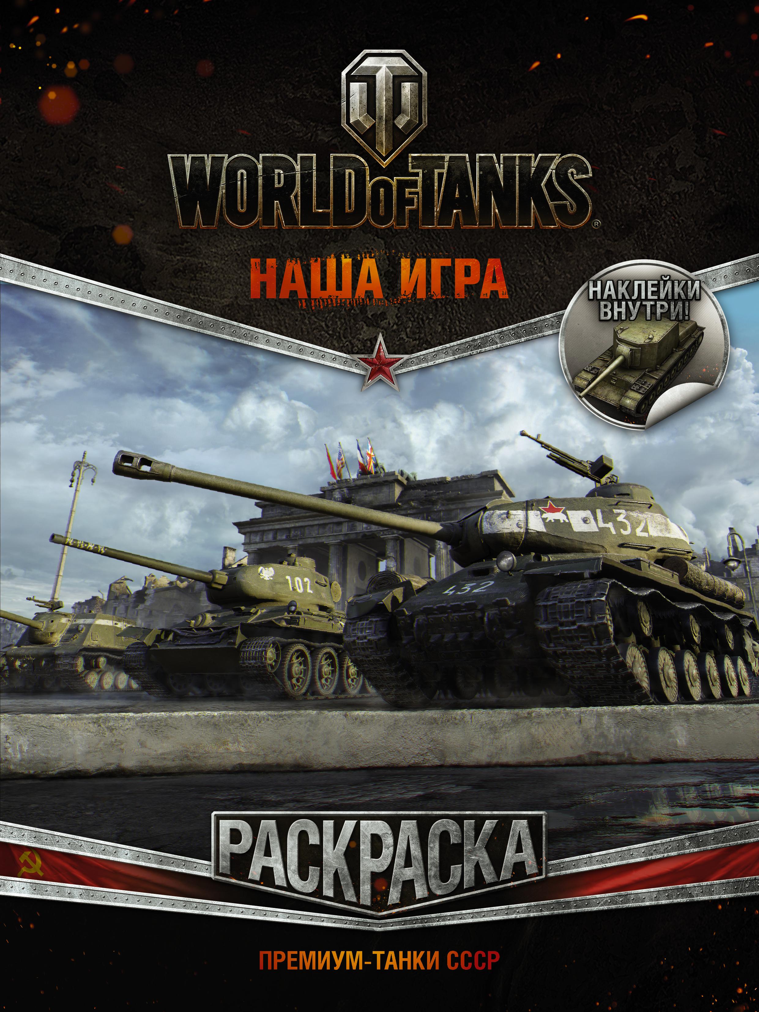 . World of Tanks. Раскраска. Премиум-танки СССР (с наклейками)