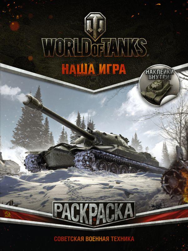 World of Tanks. Раскраска. Советская военная техника (с наклейками) .