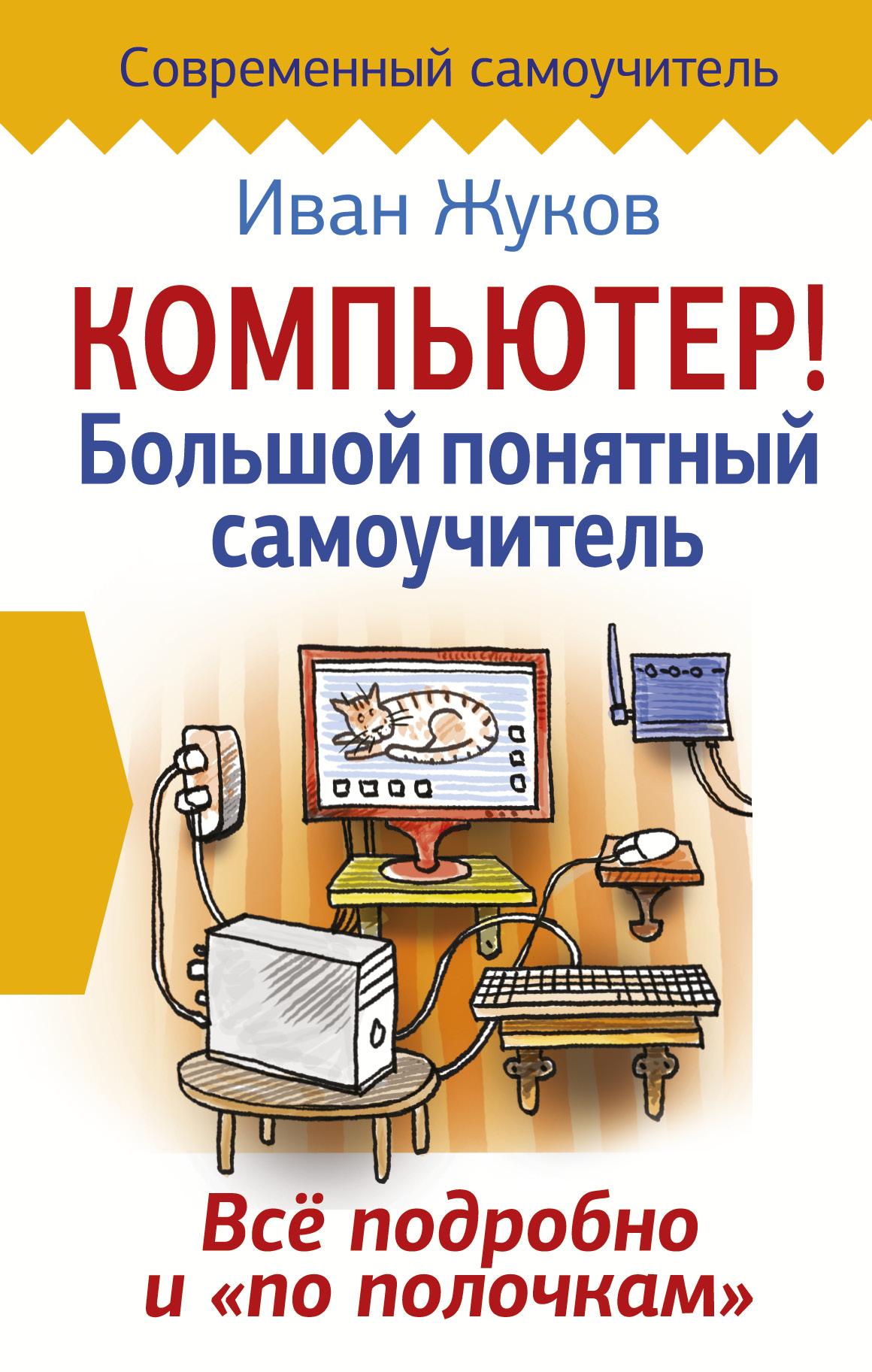 Компьютер! Большой понятный самоучитель. Все подробно и «по полочкам» от book24.ru