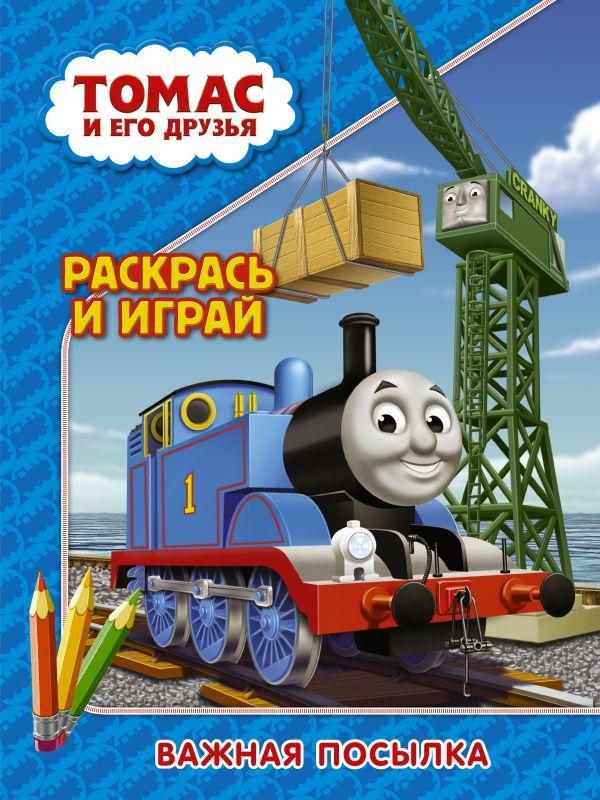 Томас и его друзья. Раскрась и играй. Важная посылка .