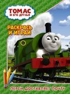Томас и его друзья. Раскрась и играй. Перси доставляет почту