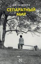 Джон Ноулз - Сепаратный мир' обложка книги