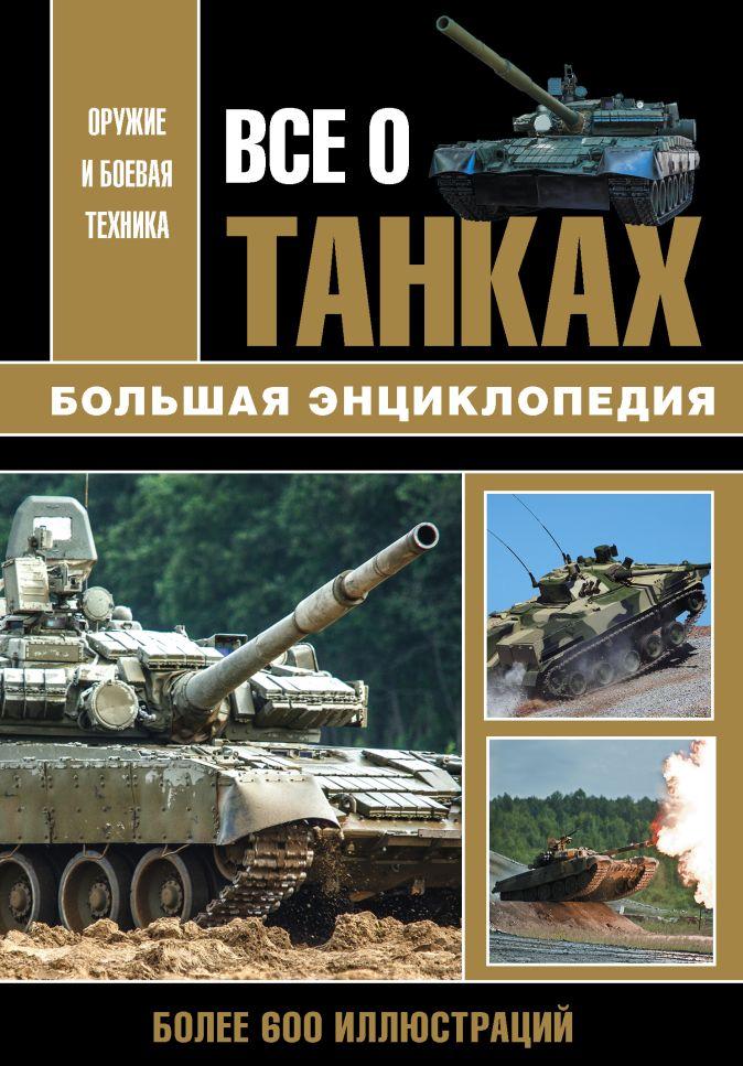 Каторин Ю.Ф. - Все о танках обложка книги
