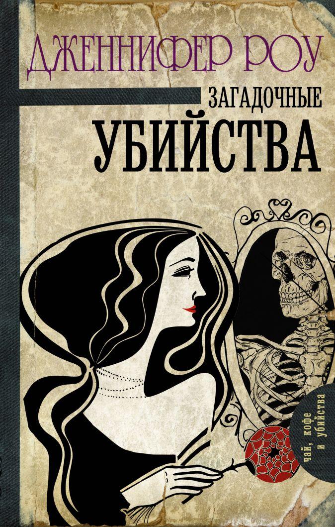 Дженнифер Роу - Загадочные убийства обложка книги