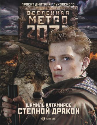Шамиль Алтамиров - Метро 2033: Степной дракон обложка книги
