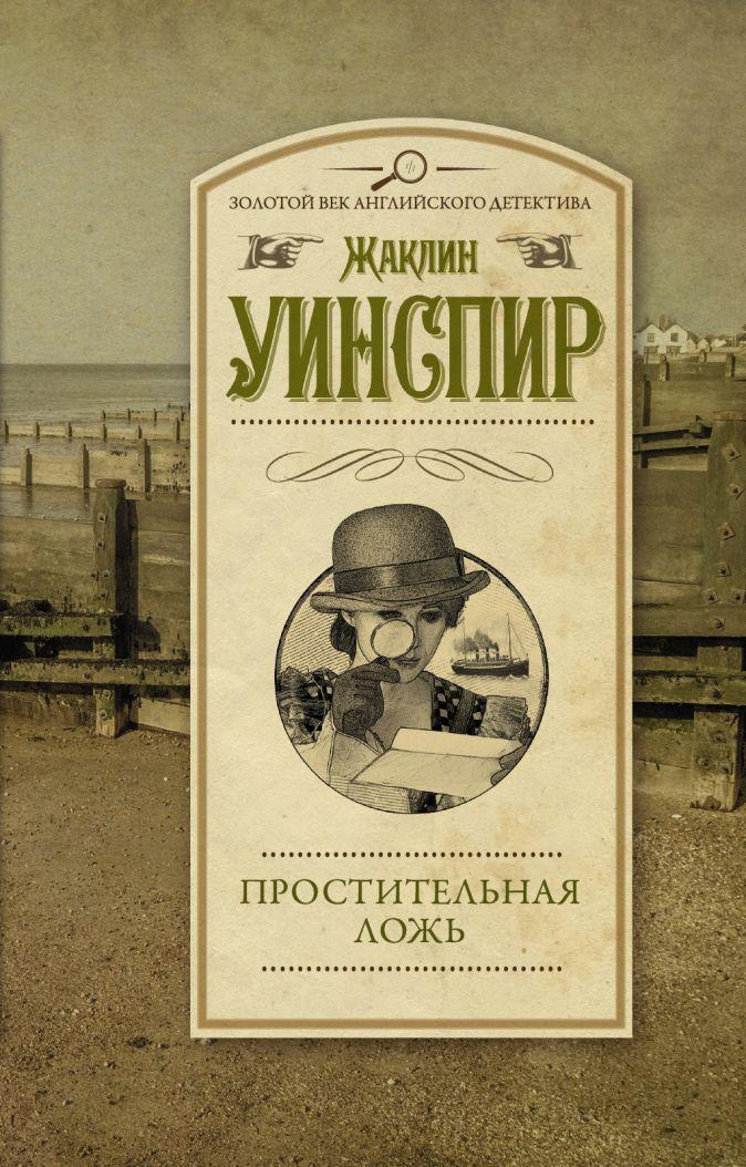 Жаклин Уинспир - Простительная ложь обложка книги