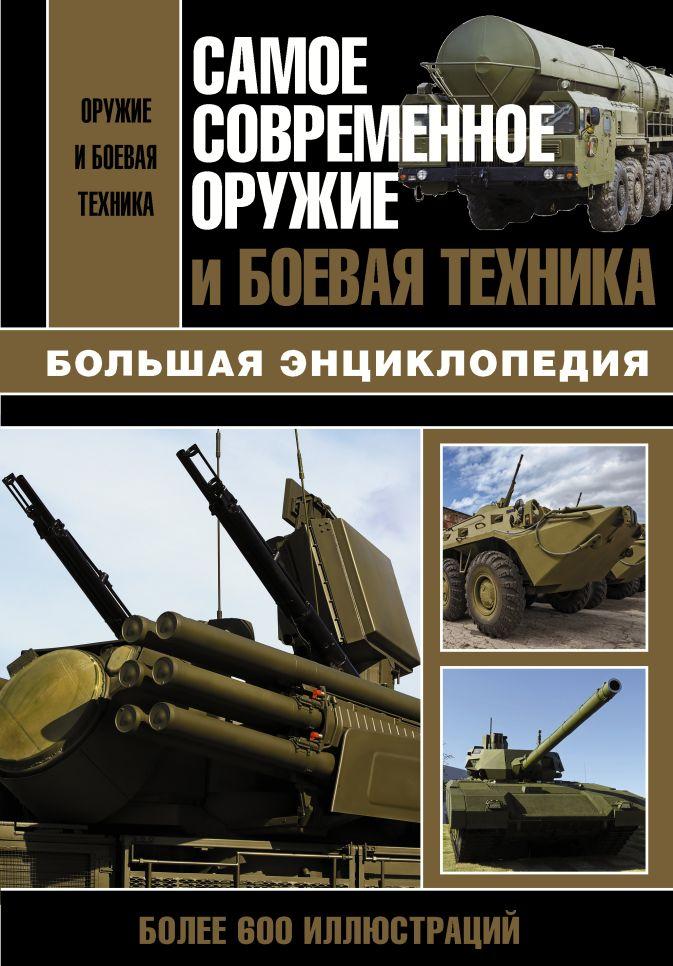 Сытин Л.Е. - Самое современное оружие и боевая техника обложка книги