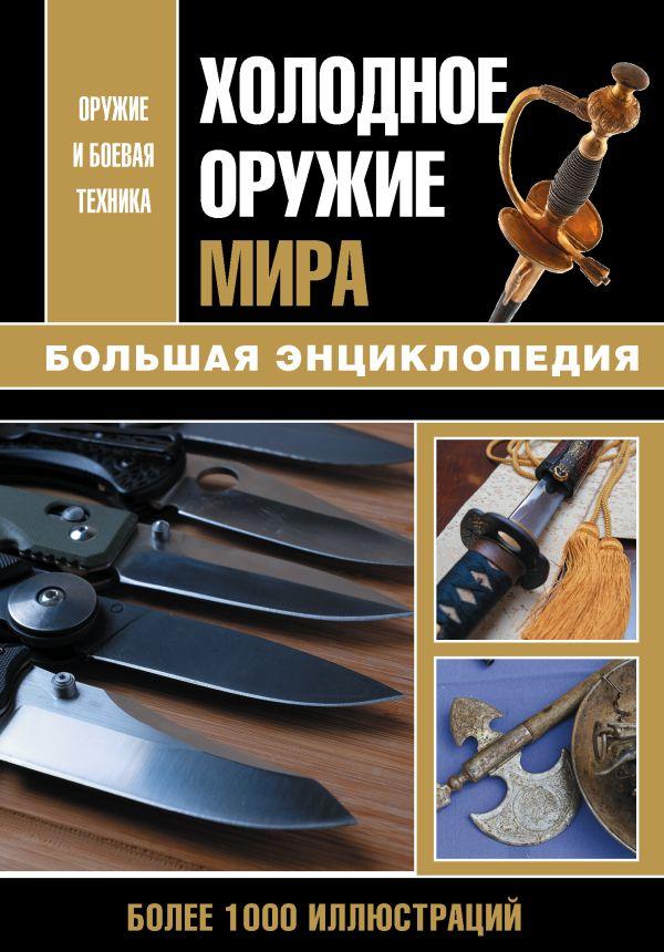 Zakazat.ru: Холодное оружие мира. .