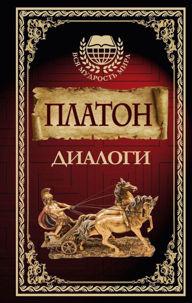 Диалоги Платон