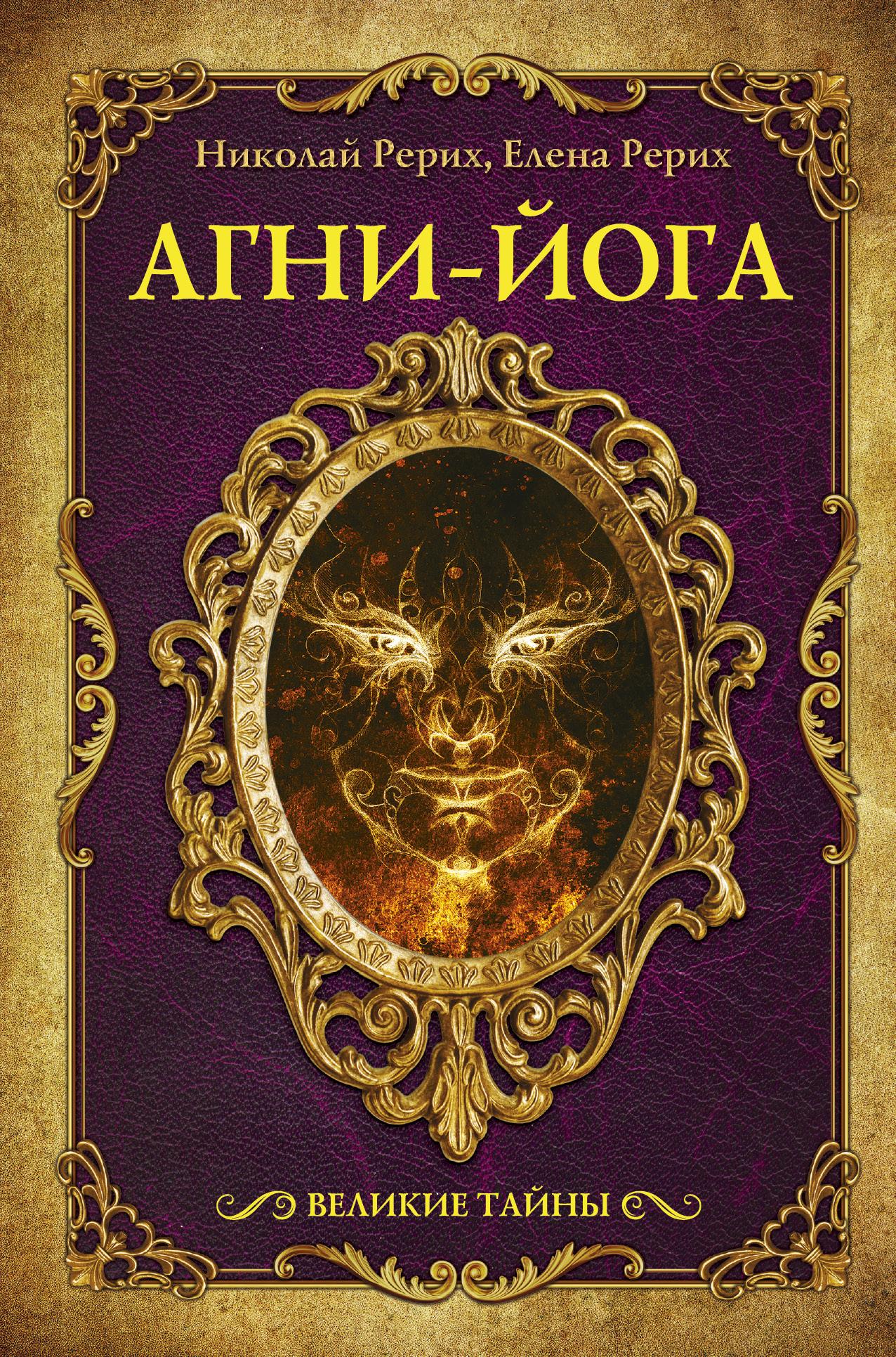 Агни-йога от book24.ru