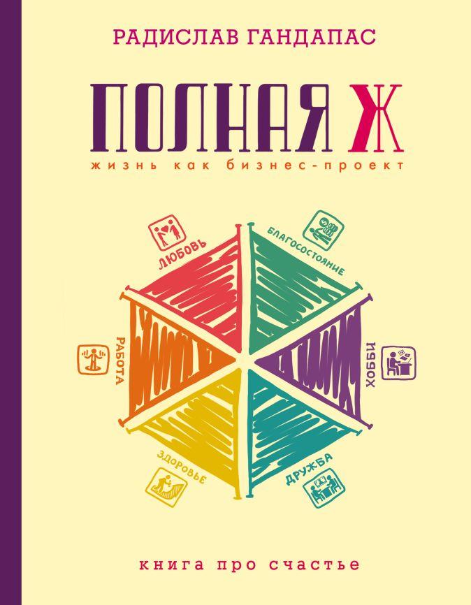 Гандапас Р. - Полная Ж: жизнь как бизнес-проект обложка книги