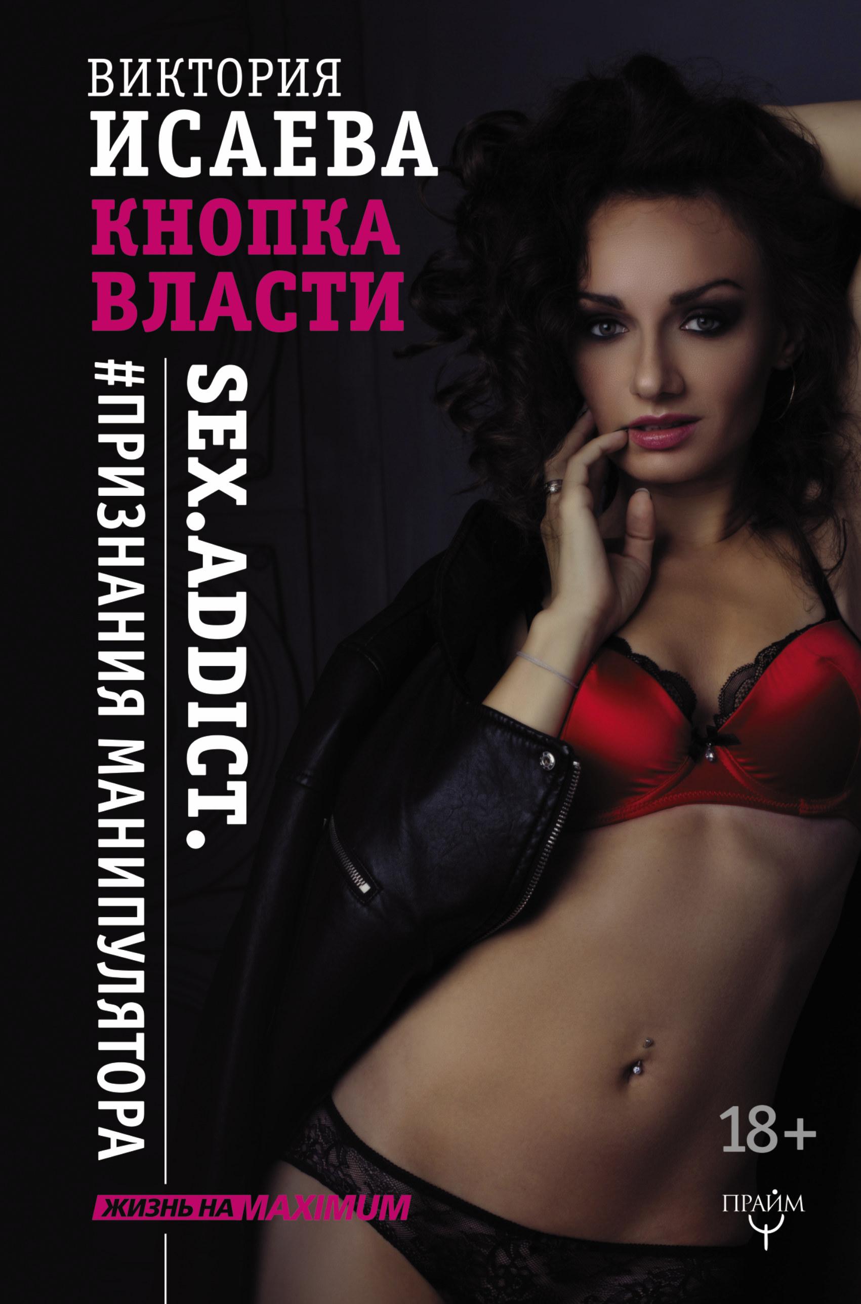Кнопка Власти. Sex. Addict. # Признания манипулятора