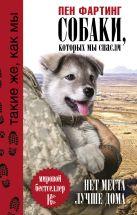 Фартинг П. - Собаки, которых мы спасли. Нет места лучше дома' обложка книги
