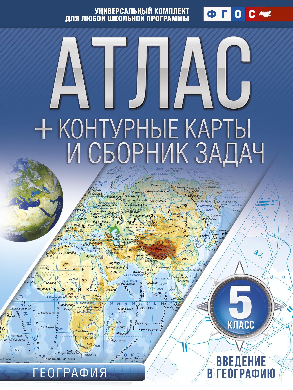 Атлас + контурные карты 5 класс. Введение в географию. ФГОС (с Крымом) от book24.ru