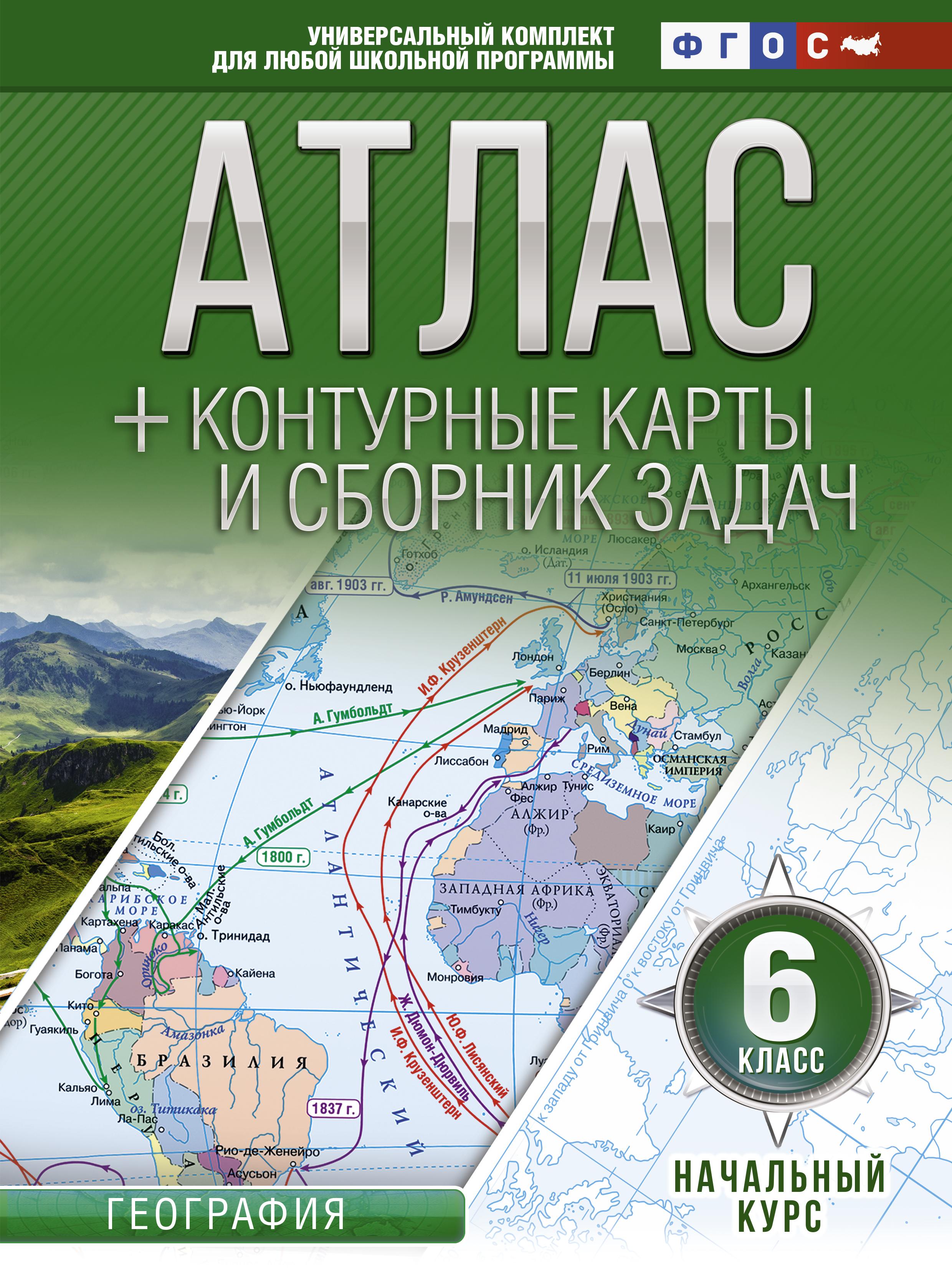 Атлас + контурные карты 6 класс. Начальный курс. ФГОС (с Крымом) от book24.ru