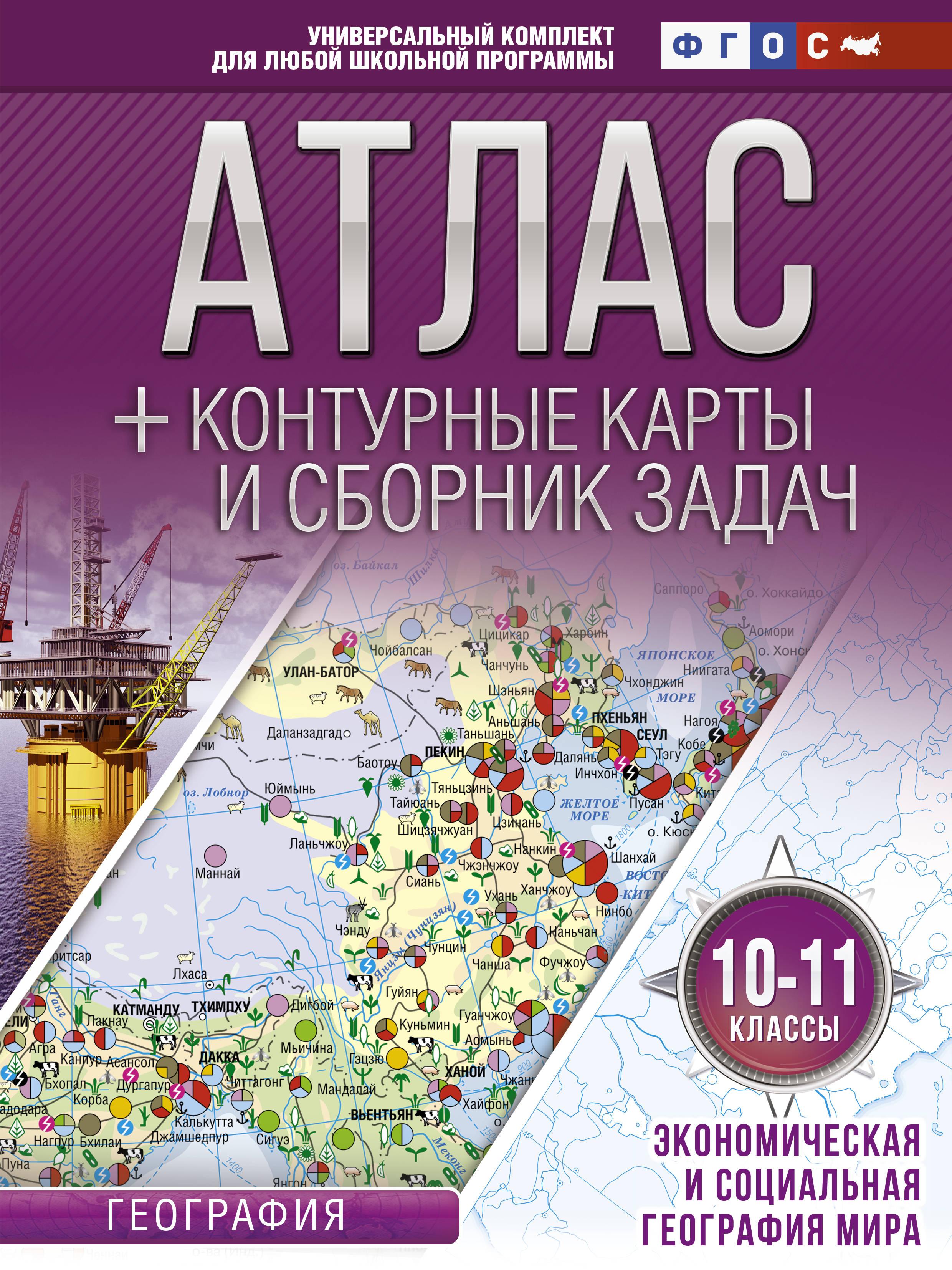 Атлас + контурные карты 10-11 классы. Экономическая и социальная география мира. ФГОС (с Крымом) от book24.ru