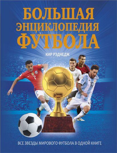 Большая энциклопедия футбола - фото 1