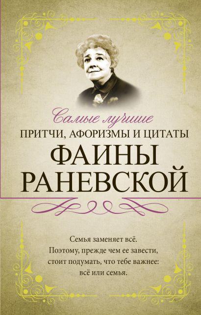 Самые лучшие притчи, афоризмы и цитаты Фаины Раневской - фото 1