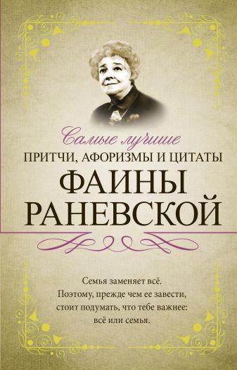 Фаина Раневская - Самые лучшие притчи, афоризмы и цитаты Фаины Раневской обложка книги