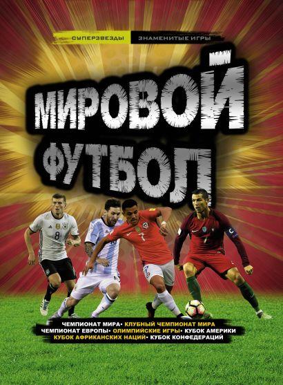 Мировой футбол - фото 1