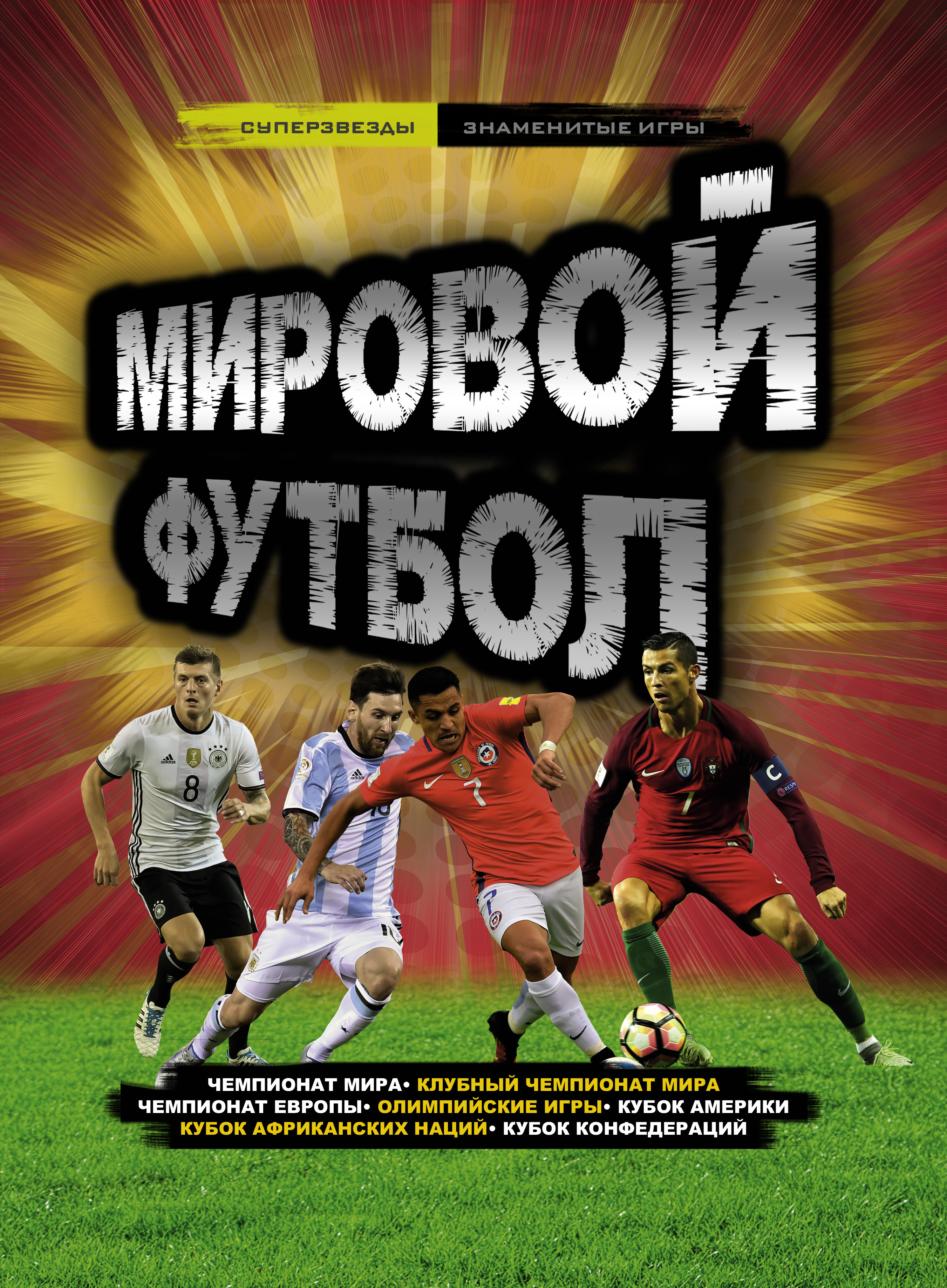 Фото #1: Мировой футбол