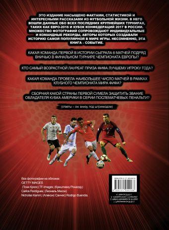 Мировой футбол Кир Рэднедж