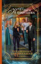 Ольга Коротаева - Украденные заклинания' обложка книги