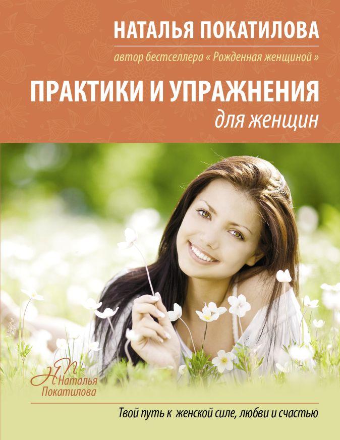 Покатилова Н.А. - Практики и упражнения для женщин обложка книги