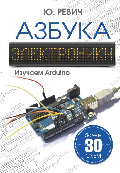 Азбука электроники. Изучаем Arduino - фото 1
