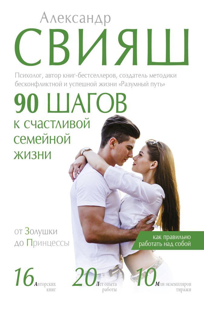 Свияш А.Г. - 90 шагов к счастливой семейной жизни обложка книги