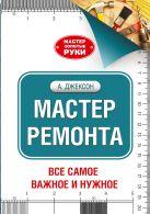 Джексон А., Дэй Д. - Мастер ремонта' обложка книги