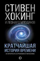 Стивен Хокинг, Леонард Млодинов - Кратчайшая история времени' обложка книги