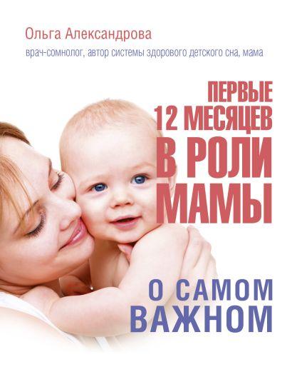 Первые 12 месяцев в роли мамы: о самом важном - фото 1