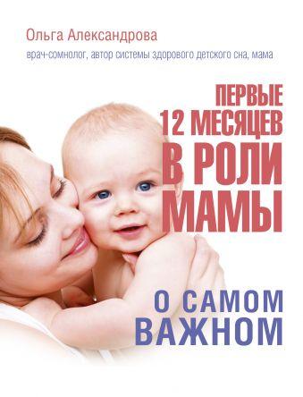 Первые 12 месяцев в роли мамы: о самом важном Александрова О.В.