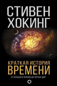 Хокинг С. - Краткая история времени обложка книги