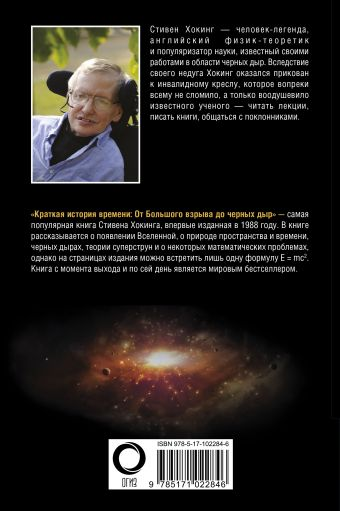 Краткая история времени Стивен Хокинг
