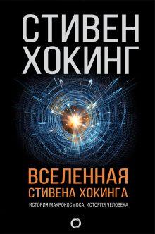 Вселенная Стивена Хокинга: Краткая история времени, Моя краткая история, Черные дыры м молодые вселенные