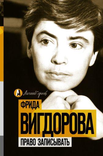 Вигдорова Ф.А. - Право записывать обложка книги