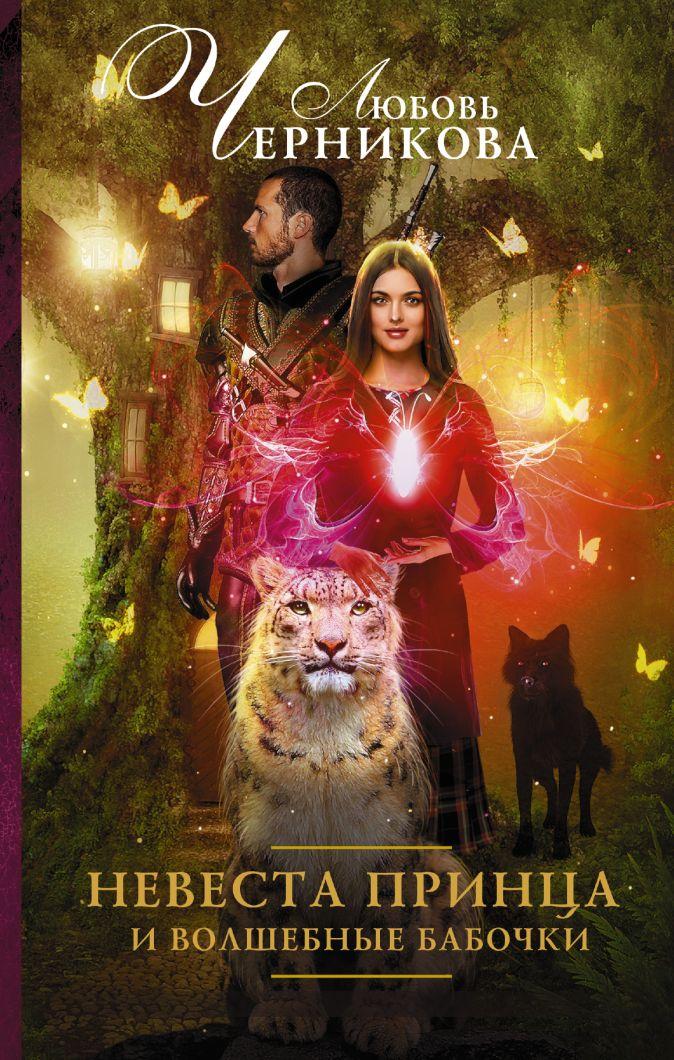 Любовь Черникова - Невеста принца и волшебные бабочки обложка книги