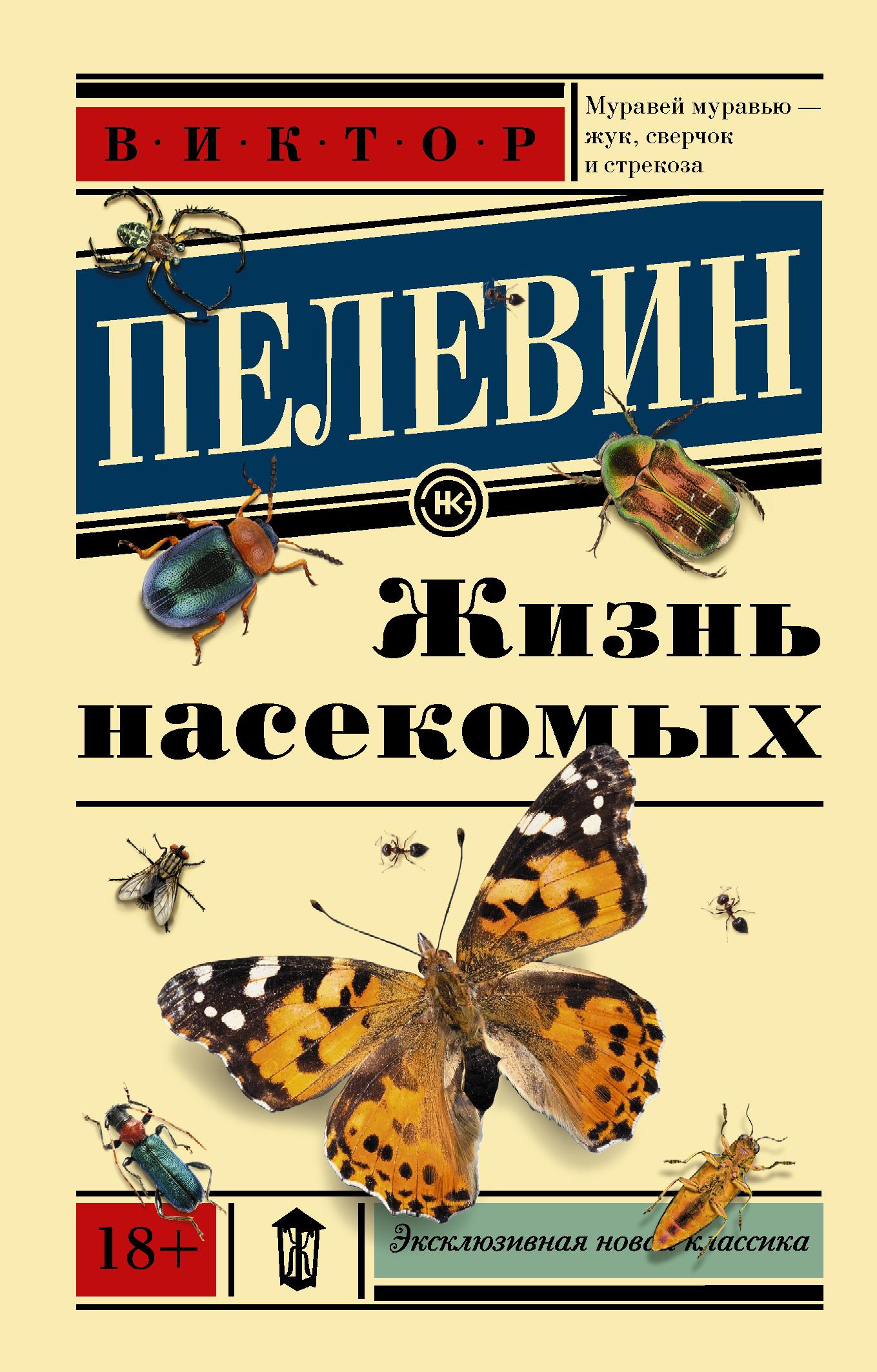 Виктор Пелевин Жизнь насекомых цены онлайн