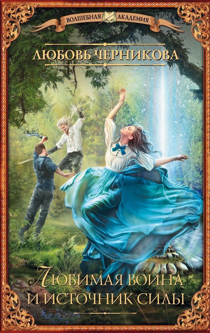 Любовь Черникова - Любимая воина и источник силы обложка книги