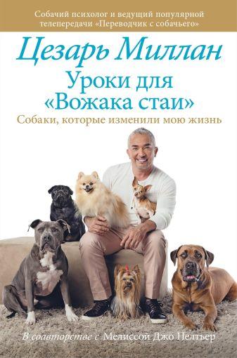 "Цезарь Миллан - Уроки для ""вожака стаи"" обложка книги"