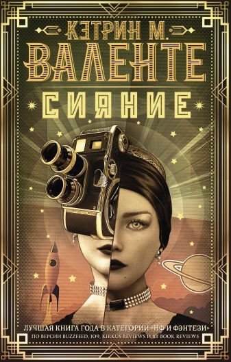 Кэтрин М. Валенте - Сияние обложка книги