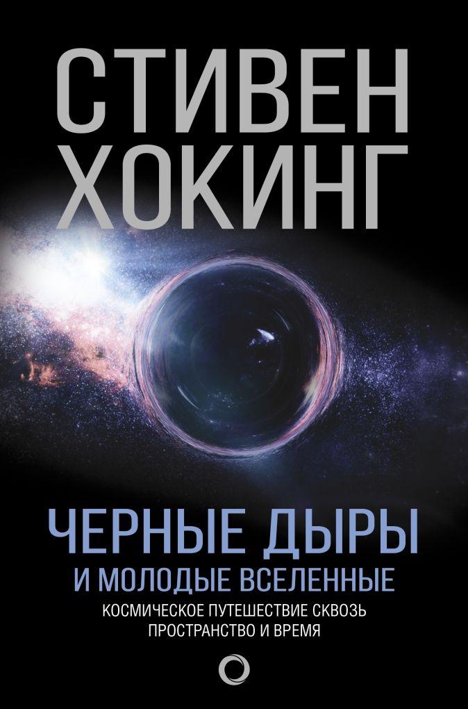 Стивен Хокинг - Черные дыры и молодые вселенные обложка книги