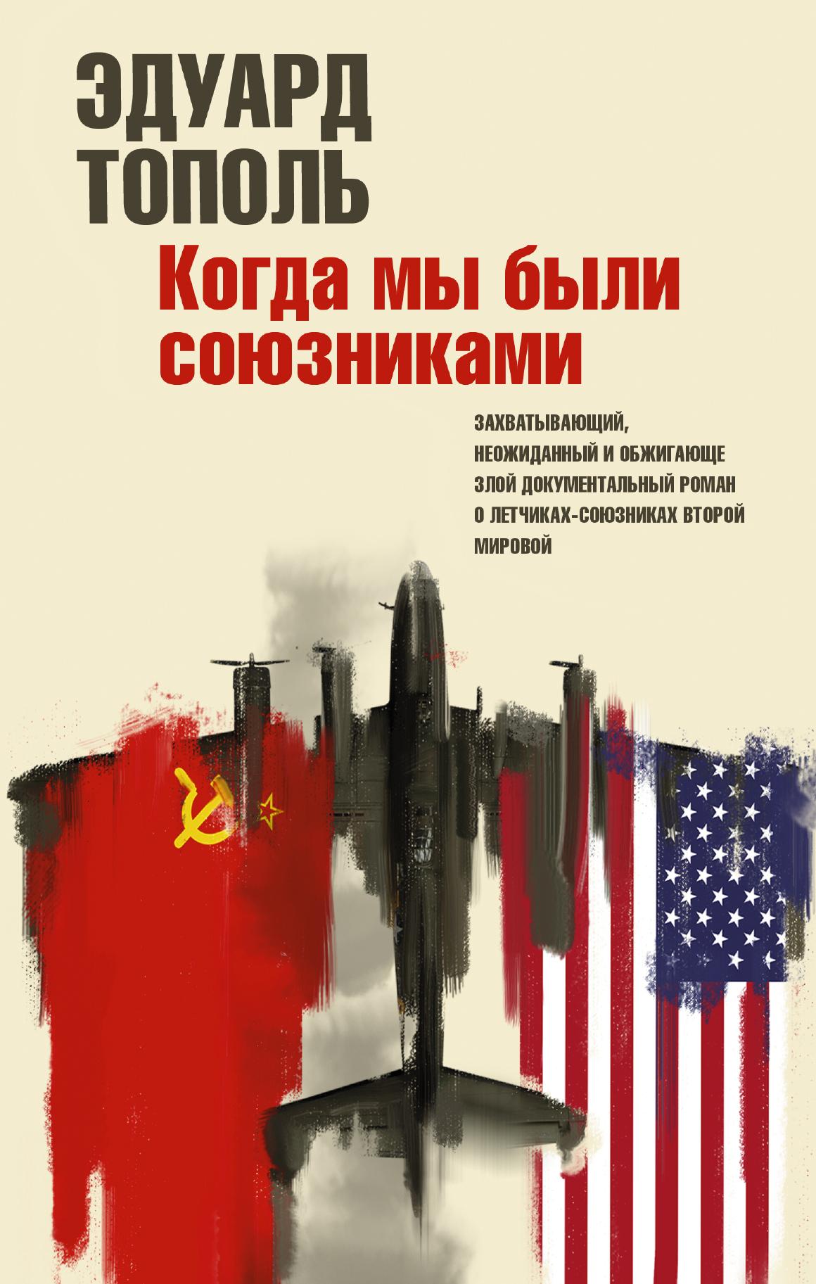 Тополь Э.В. Когда мы были союзниками солонин м с упреждающий удар сталина 25 июня – глупость или агрессия