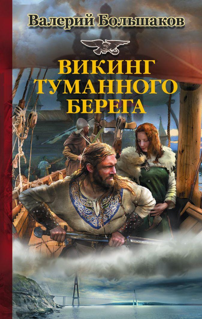 Валерий Большаков - Викинг туманного берега обложка книги