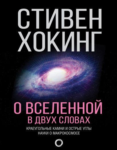 О Вселенной в двух словах - фото 1
